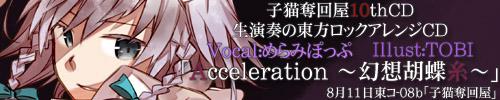 子猫奪回屋「Acceleration ~幻想胡蝶糸~」