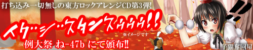 子猫奪回屋「Existence 〜幻想百花繚乱〜」