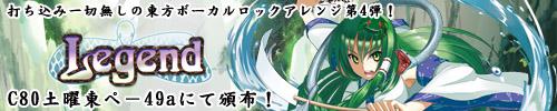 子猫奪回屋「Legend 〜幻想古今東西〜」