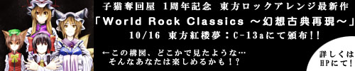 子猫奪回屋「World Rock Classics ~幻想古典再現~」