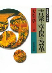 の 改革 保 享 享保改革(740)