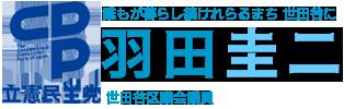 羽田圭二Official Web Site