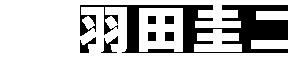 羽田圭二OfficialWebsite