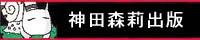 ハムスタ−魂/個人出版社・神田森莉出版