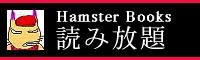 Hamster Books 読み放題