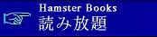 HamsterBooks読み放題