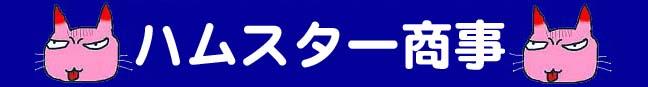 神田森莉出版(ハムスター商事)Hamster BooksのSite