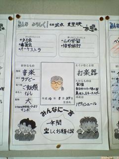 プリント 5年生 プリント : 6年3組参観・懇談。(2010/04 ...